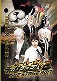 スーパーダンガンロンパ2 THE STAGE 2017(初回限定版) [DVD]