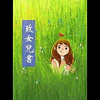 致女兒書: 致女儿书 (繁体中文) (Traditional Chinese Edition)