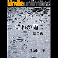 niwaka ame (Japanese Edition)