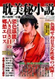 耽美秘小説(4) 2019年 8 月号 [雑誌]: ナンプレ広場 増刊