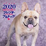2020年 大判カレンダー フレンチ・ブルドッグ