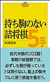 持ち駒のない詰将棋5手 将棋パワーアップシリーズ
