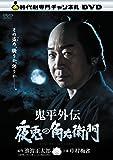 鬼平外伝 夜兎の角右衛門 [DVD]