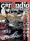 car audio magazine2018年11月号[雑誌](カーオーディオマガジン)