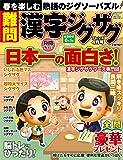 難問 漢字ジグザグフレンズ 2020年 04 月号 [雑誌]