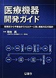 医療機器開発ガイド ―開発前から市販後までのステージ別、規制対応の指針―