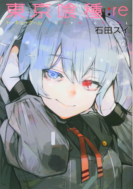 東京喰種トーキョーグール:re 12 (ヤングジャンプコミックス)   石田 スイ  本   通販   Amazon