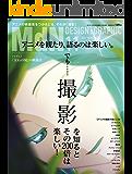 月刊MdN 2017年11月号(特集:アニメを観たり、語るのは楽しい。でも……撮影を知るとその200倍は楽しい!)[雑誌]