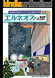 エルネオス (ELNEOS) 2019年12月号 (2019-12-01) [雑誌]