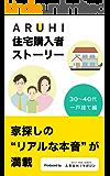 ARUHI住宅購入者ストーリー【30~40代、一戸建て編】