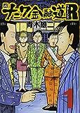 新ナニワ金融道R(リターンズ) (SPA!コミックス)