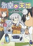 氷室の天地 9―Fate/school life (IDコミックス 4コマKINGSぱれっとコミックス)