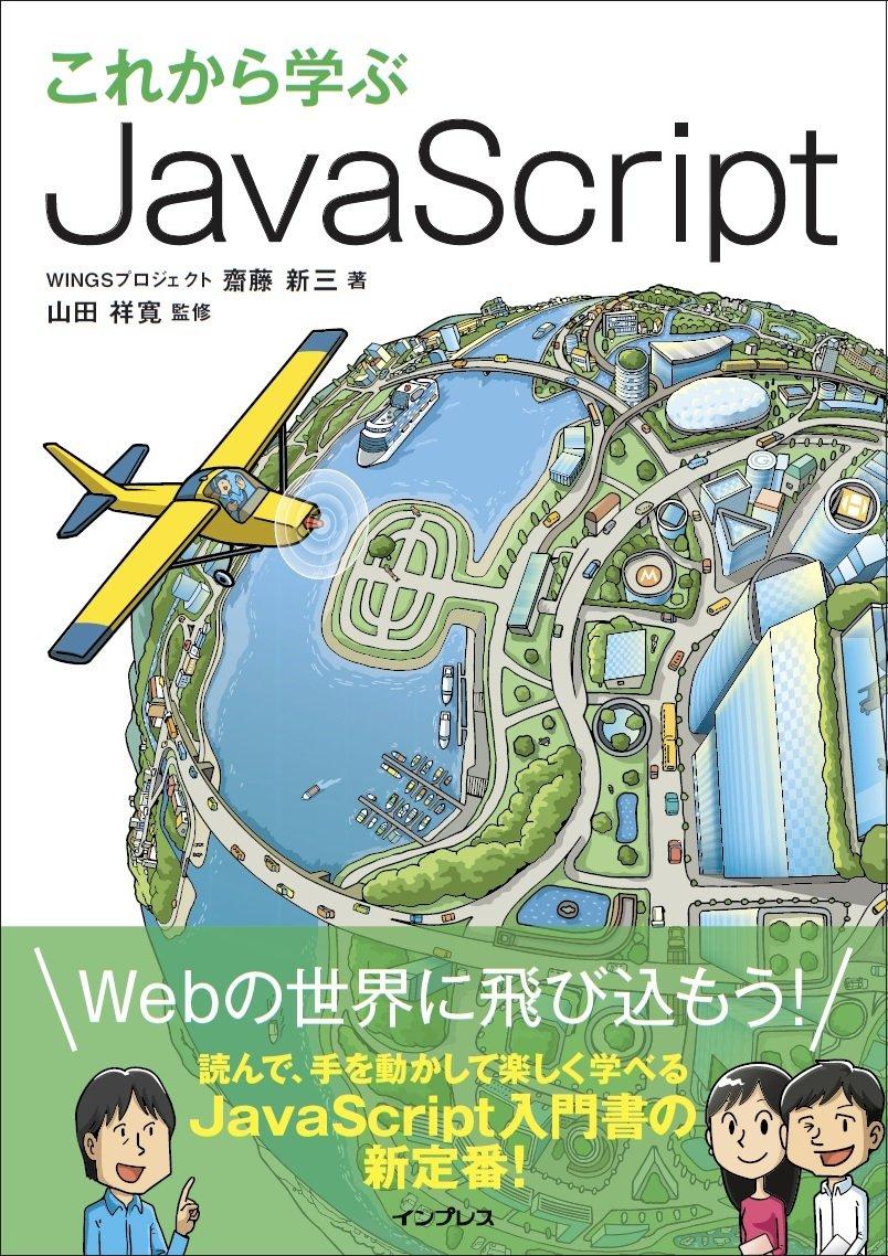 Image of これから学ぶ JavaScript0