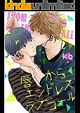 唇からエンドレスラブコール【単話売】 (aQtto!)