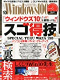 Windows 100% 2015年 10月号 [雑誌]