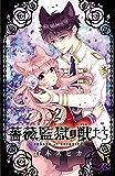 薔薇監獄の獣たち 2 (プリンセス・コミックス)