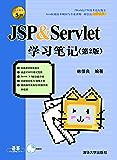 JSP & Servlet学习笔记(第2版)