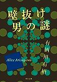 壁抜け男の謎 (角川文庫)