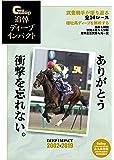 追悼ディープインパクト (Gallop21世紀の名馬シリーズ)