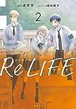 ノベライズ ReLIFE(2) (双葉文庫)