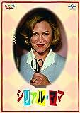 シリアル・ママ [DVD]