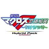 劇場版マクロスF ~サヨナラノツバサ~ Blu-ray Disc Hybrid Pack 超時空スペシャルエディション (PS3専用ソフト収録)