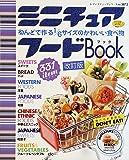 改訂版 ミニチュアフードBook (レディブティックシリーズno.3872)