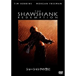 ショーシャンクの空に [DVD]