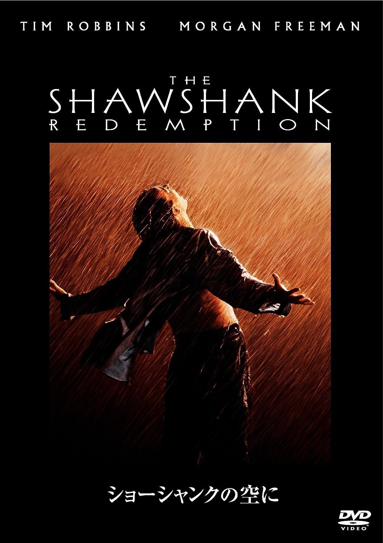 Amazon | ショーシャンクの空に [DVD] | 映画