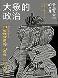 """大象的政治( 这是一本大象版的""""权力的游戏""""。)"""