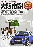 ライトマップル シティ版 大阪市 道路地図 (ドライブ 地図 | マップル)