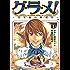 グ・ラ・メ!~大宰相の料理人~ 1巻 (バンチコミックス)