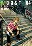 新装版 WORST 4 (少年チャンピオン・コミックス エクストラ)