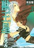 獣王星 完全版 3 (花とゆめコミックス)