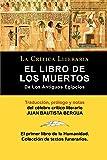 El Libro de los Muertos de los Antigos Egipcios (LA CRITICA LITERARIA)