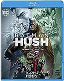 【メーカー特典あり】バットマン:ハッシュ(DC×モンキー・パンチ オリジナルステッカー付) [Blu-ray]