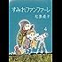 すみれファンファーレ(4) (IKKI COMIX)