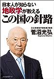 日本人が知らない地政学が教える この国の針路 (ワニの本)