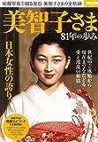 美智子さま 81年の歩み (別冊宝島 2410)