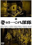 姿なき一〇八部隊 [DVD]