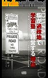Private Road 私が過疎地で学習塾を経営する理由(ワケ): 43歳で独立したOLが1か月で自由をつかんだ過疎地サテライトビジネスの全貌
