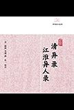 清异录·江淮异人录 (历代笔记小说大观)