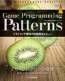 Game Programming Patterns ソフトウェア開発の問題解決メニュー impress top gearシリーズ