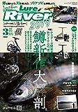 ルアーマガジンリバー(48) 2019年 03月号 [雑誌]: Lure magazine(ルアーマガジン) 増刊
