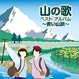 山の歌 ベスト・アルバム~青い山脈~