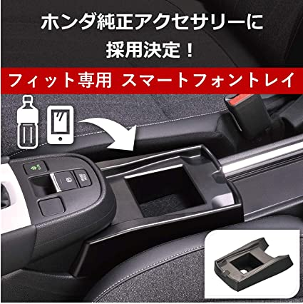 FIT カー用品 一覧
