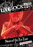 Live Rock!!!!!! [DVD]