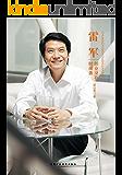 雷军:创业没有时间表 (中国梦人物系列)