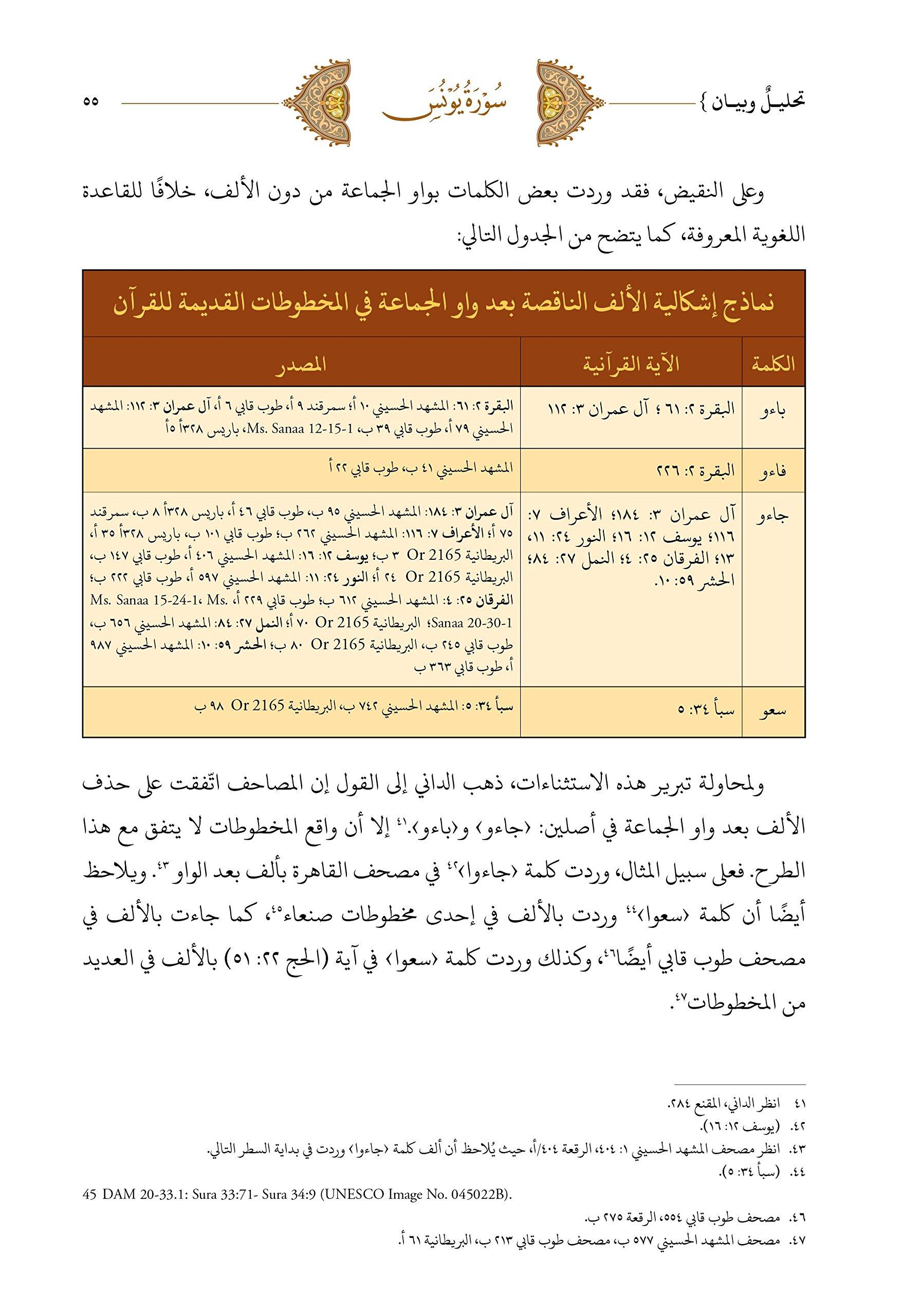 The Qur An Analysis And Explanation Volume Two القرآن تحليل وبيان المجلد الثاني Arabic Version Malek Meselmani Mohamed Lamsiah 9781935577522 Amazon Com Books