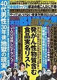 実話BUNKA超タブー vol.35